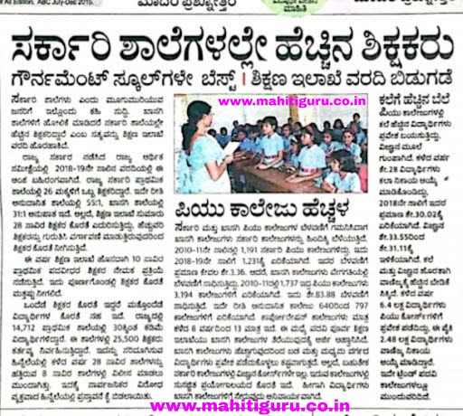 21-04-2019 Sunday educational information and others news and today