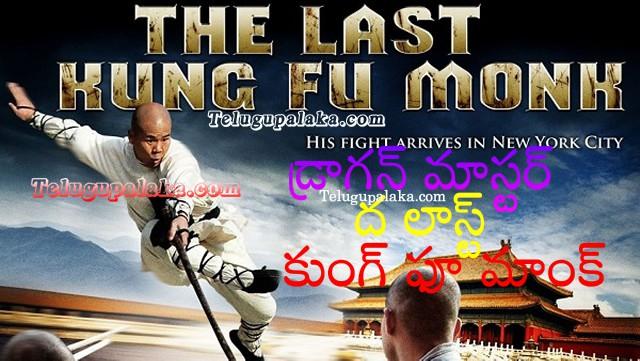 [Movie]Dragon Master ( డ్రాగన్ మాస్టర్) Latest Telugu Movie || 2016 Latest Movies || Hollywood Movies