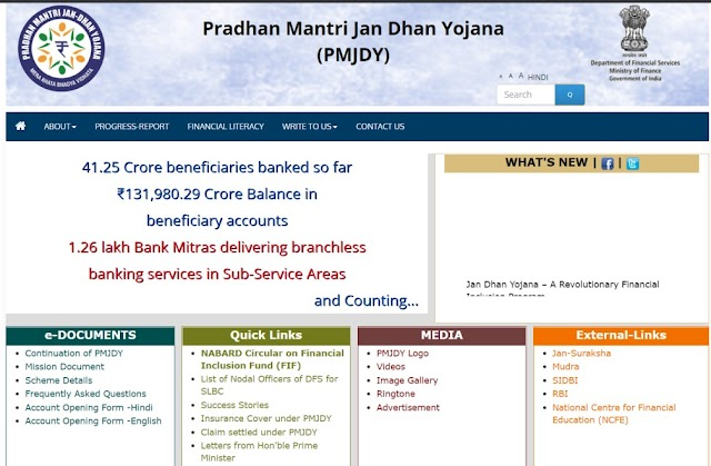 प्रधानमंत्री जनधन योजना का लाभ और कैसे पैसे मिलेंगे