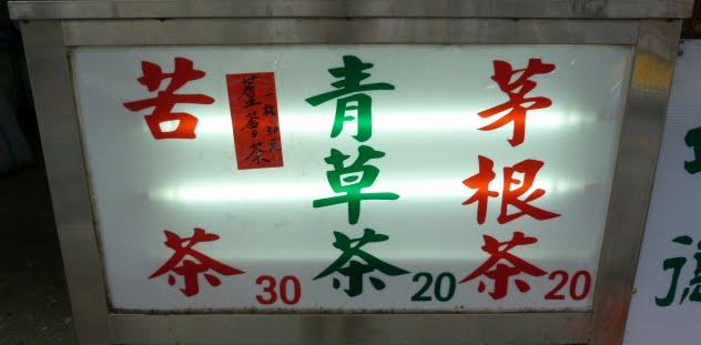 TAIWAN. Taipei ballade dans un vieux quartier - P1020575.JPG