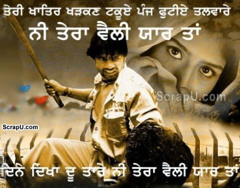 One can cross all the limits to get the true love - Love-Punjabi-Pics Punjabi pictures