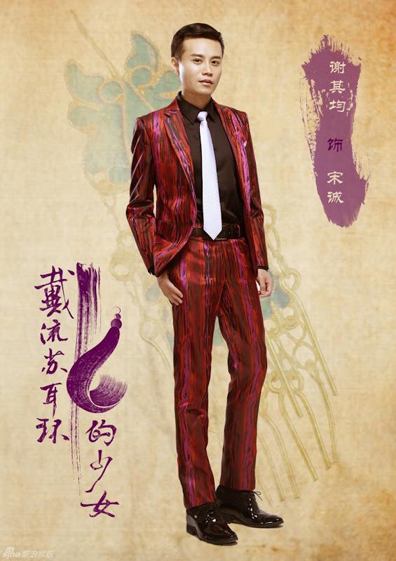 Chen Ye  Actor
