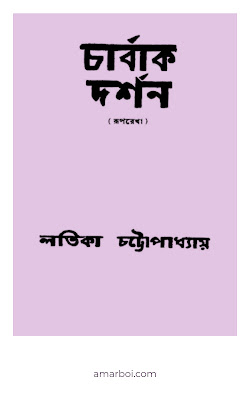 চর্বাক দর্শন - লতিকা চট্টপাধ্যায়