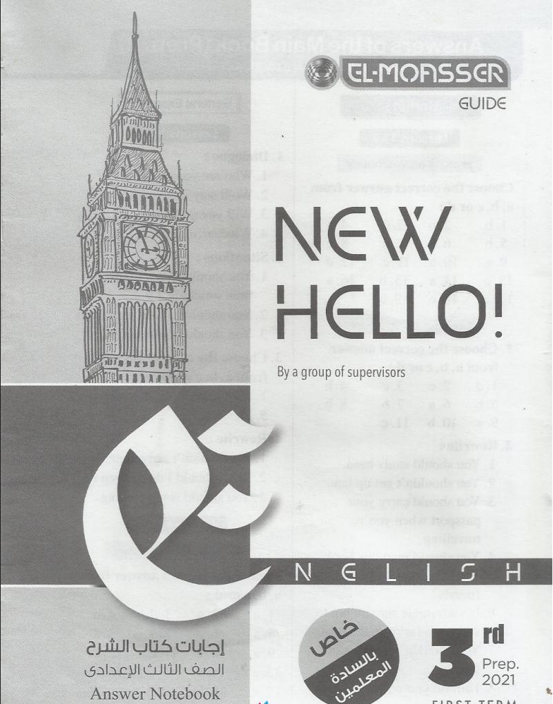تحميل اجابات كتاب المعاصر فى اللغة الانجليزية للصف الثالث الاعدادي الترم الأول 2020/2021