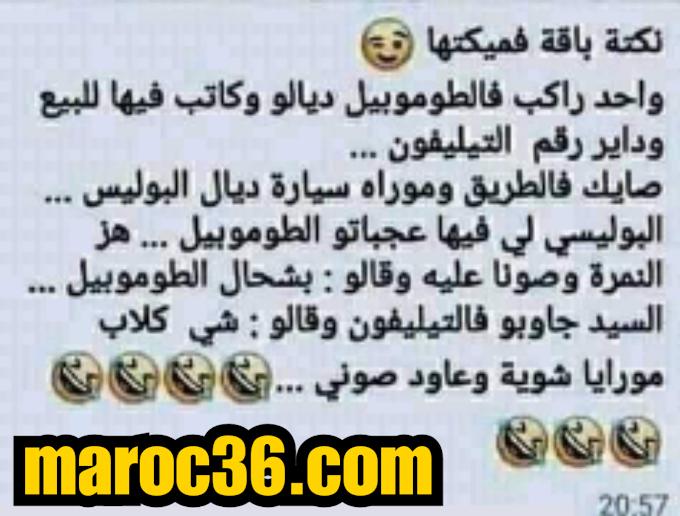 نكت  مغربية مضحكة 2020