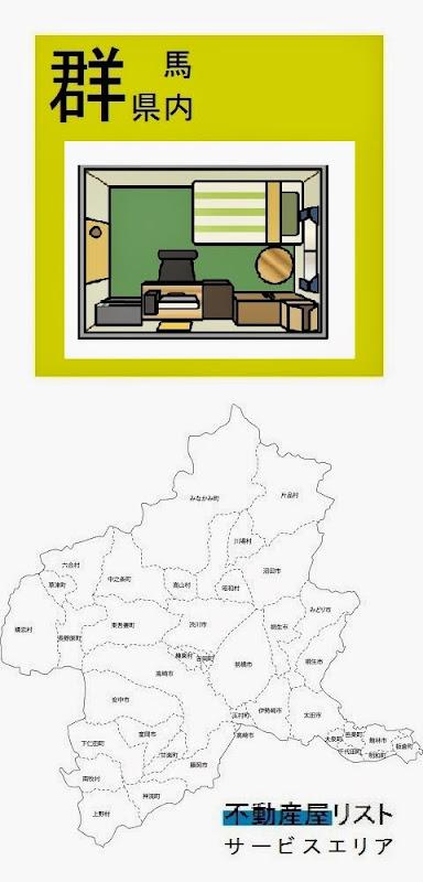 群馬県内の不動産屋情報・記事概要の画像