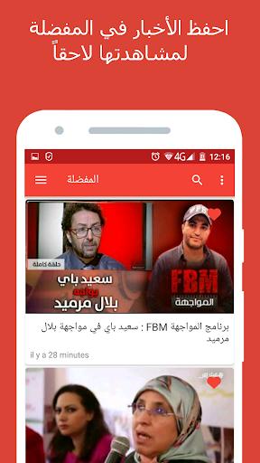 Morocco Tube: The Best videos screenshot 5