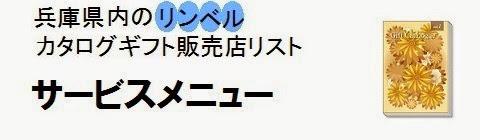 兵庫県内のリンベルカタログギフト販売店情報・サービスメニューの画像