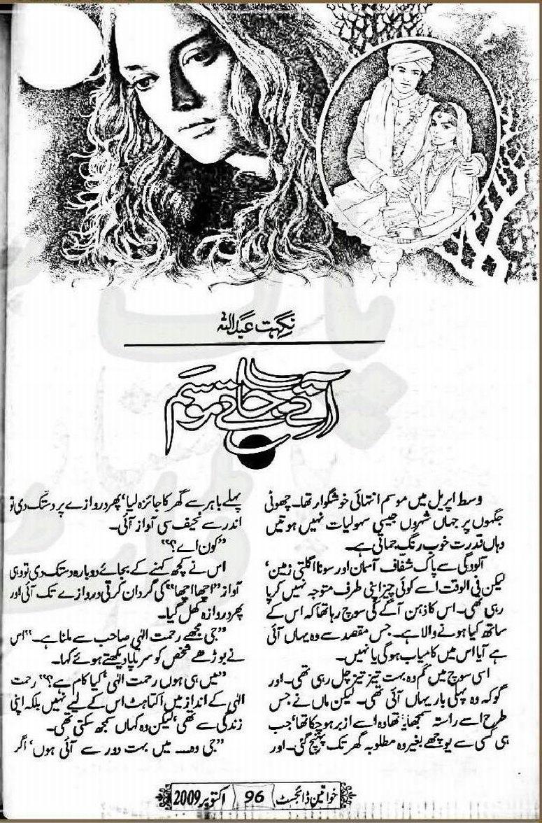 Aate Jaate Mosam Complete Novel By Nighat Abdullah