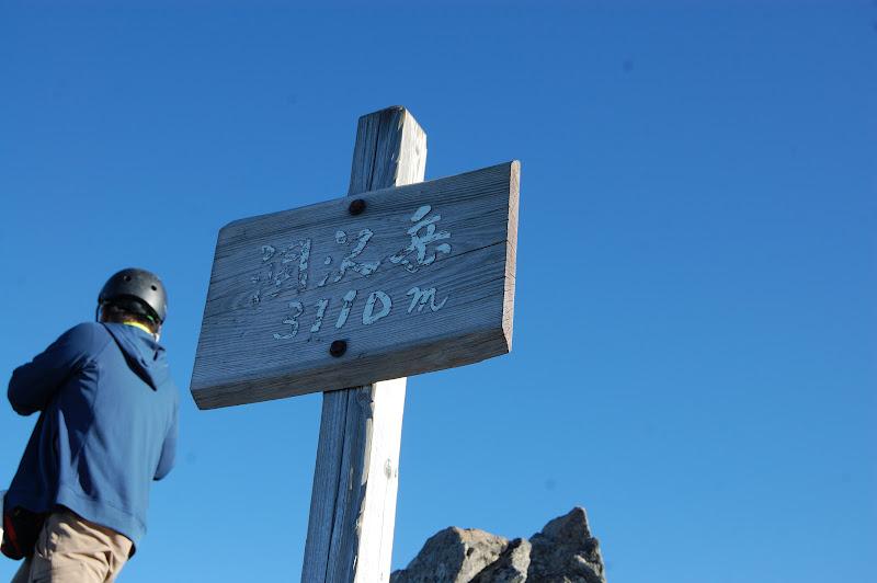 涸沢岳山頂