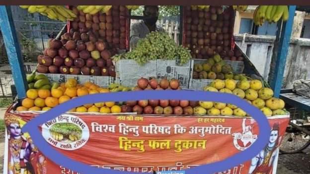 झारखंड: फलों के ठेले पर वीएचपी का बैनर, पुलिस ने की कार्रवाई