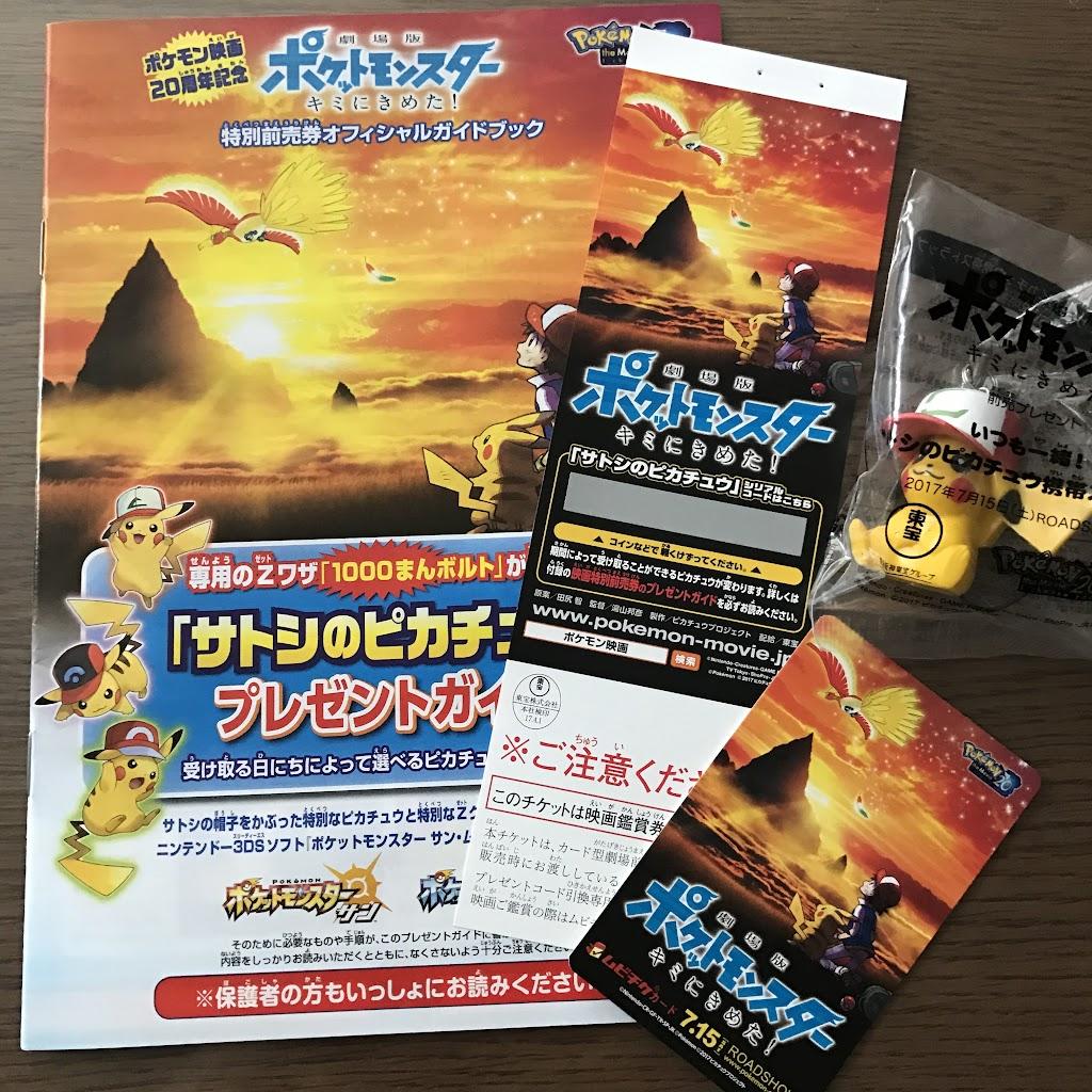 映画「劇場版ポケットモンスター キミにきめた!」の特別前売券を購入