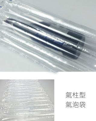 氣柱型氣泡袋
