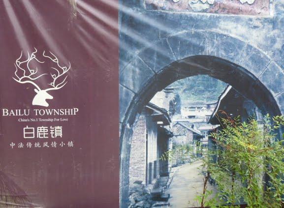 CHINE.SICHUAN.PENG ZHOU et BAI LU  VILLAGE FRANCAIS - 1sichuan%2B2491.JPG