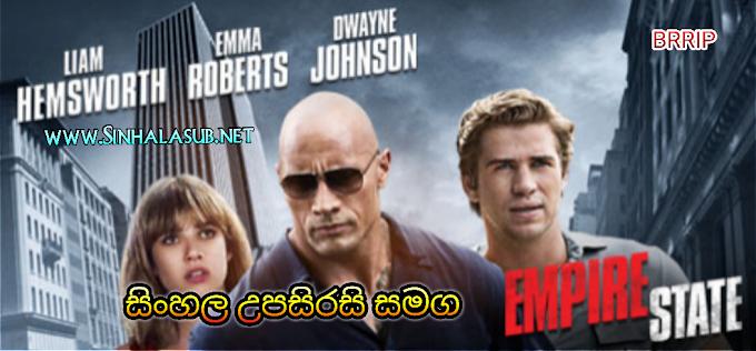 Empire State (2013) Sinhala Subtitles   සිංහල උපසිරසි සමග   සුපිරි මංකොල්ලය