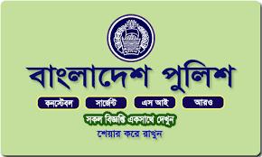 ফরিদপুর পুলিশ সুপারের কার্যালয় নিয়োগ বিজ্ঞপ্তি ২০২১ - Faridpur Superintendent of Police Office Job Circular 2021