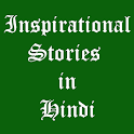 Inspirational Stories in Hindi icon