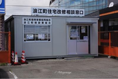 2016年8月 福島県浪江町
