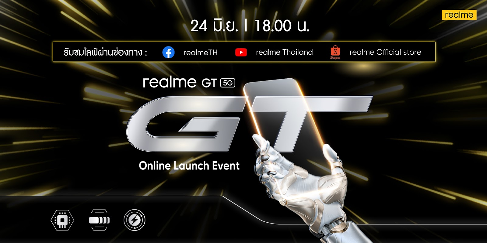 เตรียมตัวเป็นเจ้าของ realme GT 5G ที่สุดแห่งความสมบูรณ์แบบของสมาร์ทโฟนเรือธง พร้อมกันทั่วประเทศในวันที่ 24 มิถุนายน