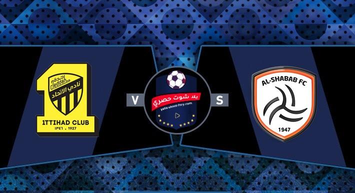مشاهدة مباراة الاتحاد الشباب