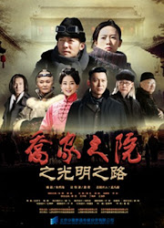 The Qiao's Family Compound: Guang Ming Zhi Lu China Drama