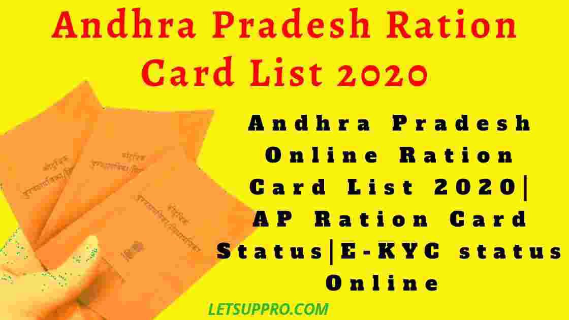 AP Ration Card Status, ration card list 2020