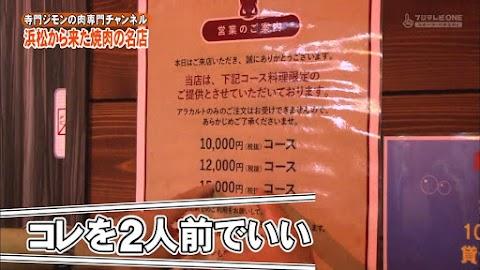 寺門ジモンの肉専門チャンネル #31 「大貫」-0119.jpg
