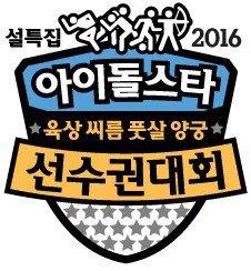 Idol Star Athletics Championships (2016)