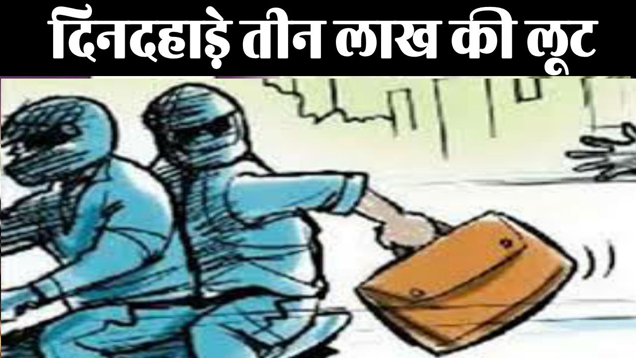 जगदीशपुर में आपराधियों का तांडव, दिनदहाड़े हथियार के बल पर तीन लाख रुपये लूटे
