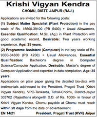 KVK Jaipur Advertisement 2018 www.indgovtjobs.in