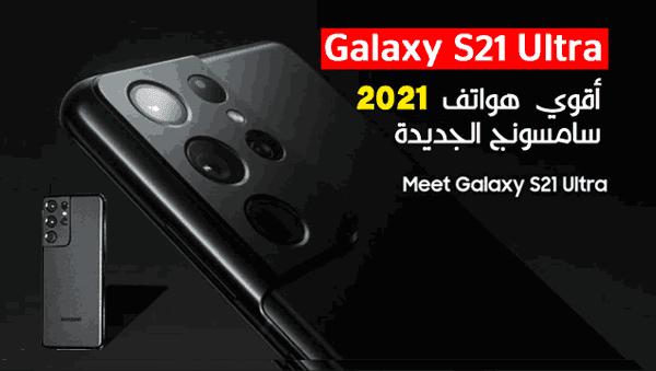 Galaxy S21 Ultra مواصفات أقوي  هواتف سامسونج الجديدة samsung unpacked 2021,Samsung Unpacked,Galaxy Unpacked 2021,samsung unpacked 2021,سعر ومواصفات هاتف سامسونج الجديدGalaxy S21, أقوي هاتف من سامسونج,,galaxy s21 ultra,samsung galaxy s21 ultra,galaxy s21,s21 ultra,samsung galaxy s21,galaxy s21 ultra camera,galaxy,samsung s21 ultra,galaxy s21 plus,galaxy s21 ultra hands on,galaxy s21 ultra unboxing,samsung galaxy s21 ultra unboxing,galaxy s21 ultra test,galaxy s21 ultra обзор,galaxy s21 ultra photo,galaxy s21 ultra price,samsung galaxy s21 plus,review galaxy s21 ultra,trên tay galaxy s21 ultra,galaxy note 20 ultra,samsung galaxy s21 ultra 5g,galaxy s21 ultra release date,galaxy s21 ultra fr,Galaxy S21 Ultr,سامسونج,سامسونج اس 21,سامسونج s21,سامسونج اس 21 الترا,سامسونج اس الجديد,سامسونج s21 ultra,سامسونج 2021,هاتف سامسونج الجديد,تحديث سامسونج الجديد,وحش سامسونج الجديد ظهر,هاتف سامسونج 2021,مراجعة هاتف سامسونج الجديد,سامسونج اس ٢١,شاشة سامسونج qled 2021,شاشة سامسونج سمارت 2021,سامسونج اس ٢١ الترا,اسعار سامسونغ في الجزائر 2021,أسعار شاشة سامسونج qled 2021,هاتف سامسونج,هواتف سامسونج,اسعار هواتف سامسونغ في الجزائر شهر جانفي 2021,جالكسي الجديد,سعر هاتف ساسونغ في الجزائر 2021,سامسونج s20