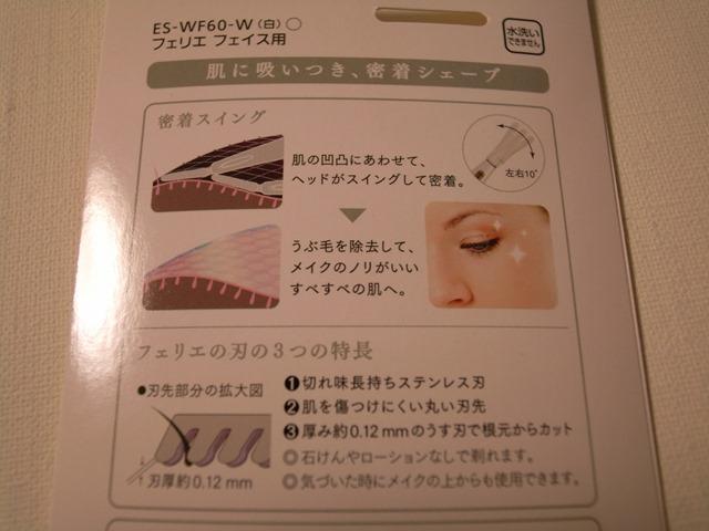 フェリエES-WF60感想