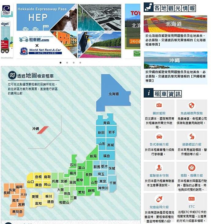 66 日本沖繩自由行 租車分享 Grace Okinawa