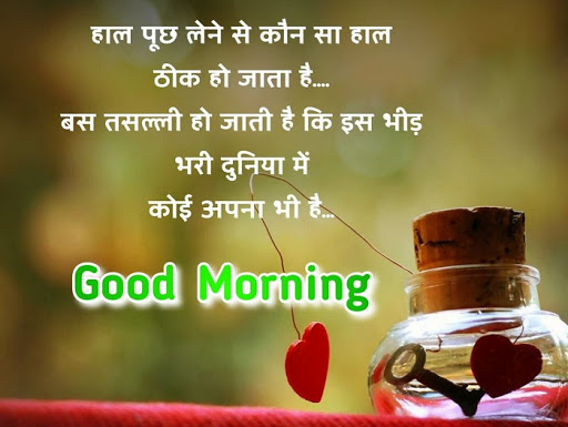 Positive good morning thoughts in Hindi for whatsapp