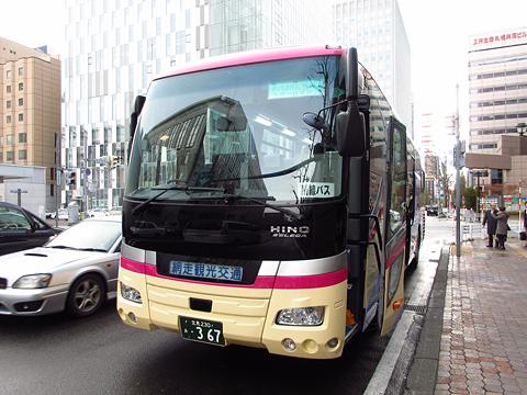 網走観光交通「まりも急行札幌号」 ・367 その3