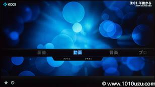 Kodiのホーム画面も日本語化される