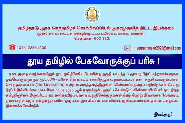 www.sorkuvai.com - தூய தமிழில் பேசினால் ரூ.5000 பரிசு !