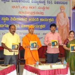 Swamy Vivekananda Jayanthi – 2016