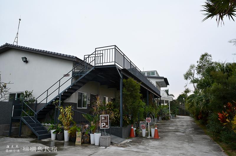 棕櫚島民宿