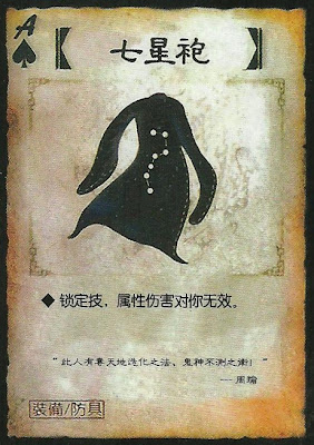 Seven Star Robe