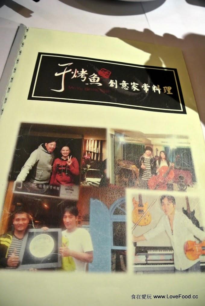 台北【于烤魚創意家常料理-安和店】藝人于冠華的餐廳