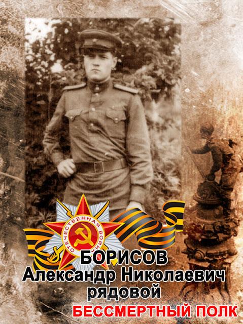 borisov2