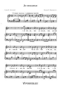 """Песня """"До свиданья"""" Музыка Е. Жарковского. Слова М. Лаписовой."""