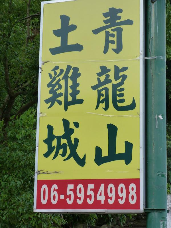 Tainan County. De Meinong à Tainan en scooter. J 13 - vendredi%2B20%2B241.JPG