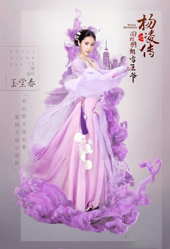 Royal Highness  China Drama