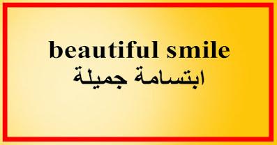 beautiful smile ابتسامة جميلة