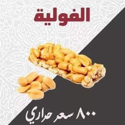 السعرات الحرارية في حلويات المولد النبوي الشريف  بالتفصيل لكل 100جم   Calories in Mawlid al-Nabawi sweets
