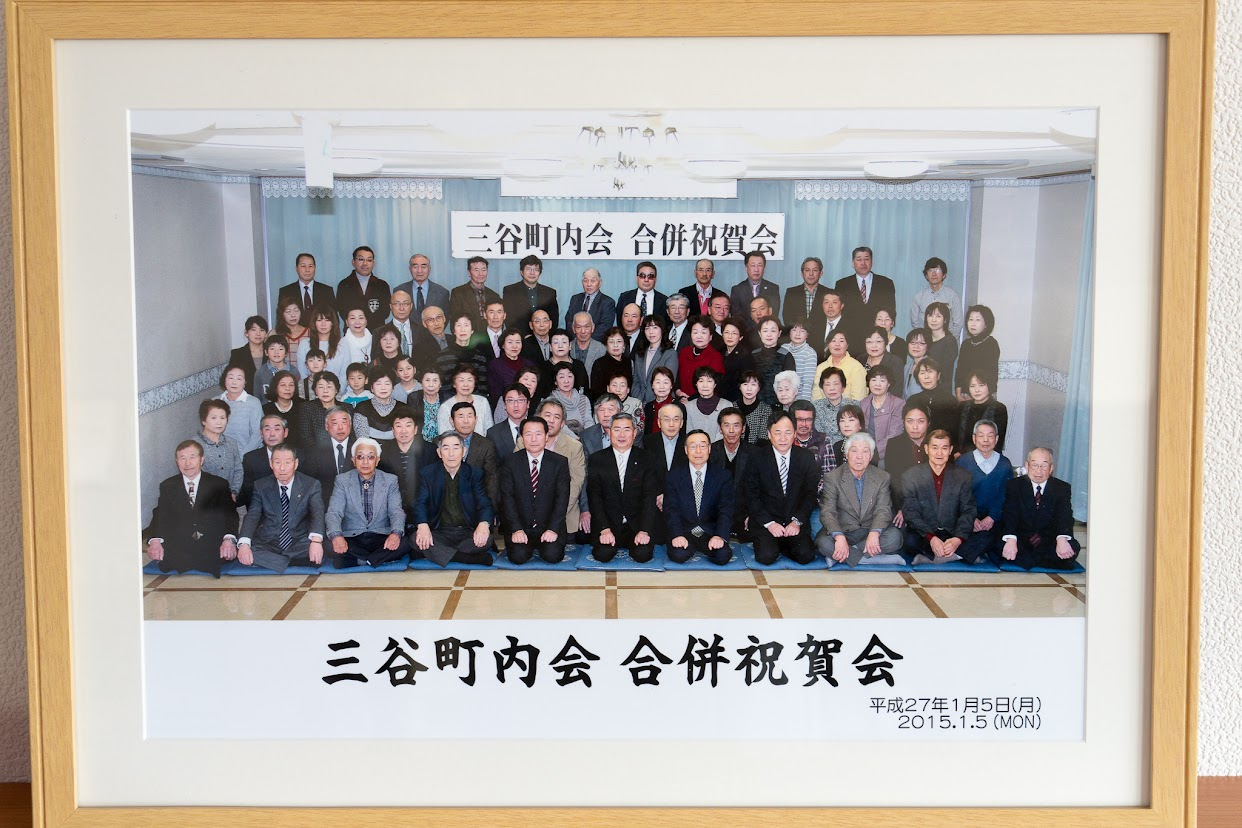「三谷町内会 合併祝賀会」記念写真