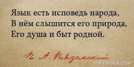 fakty-o-russkom-jazyke