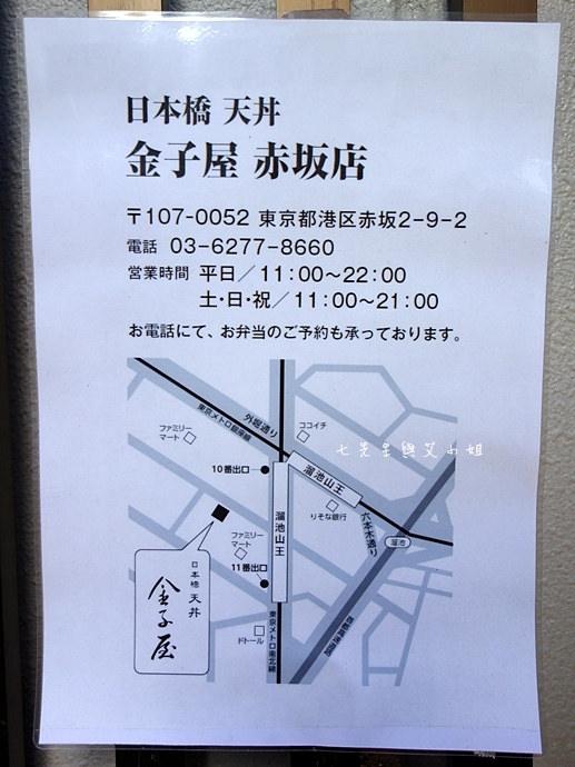 9 東京日本橋金子半之助